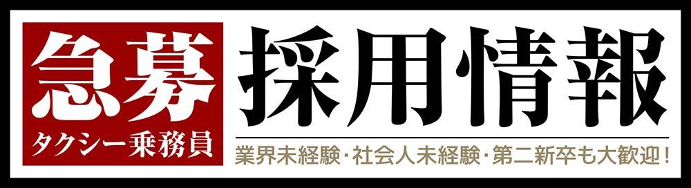 祇園交通(株)求人情報/タクシードライバー募集中!