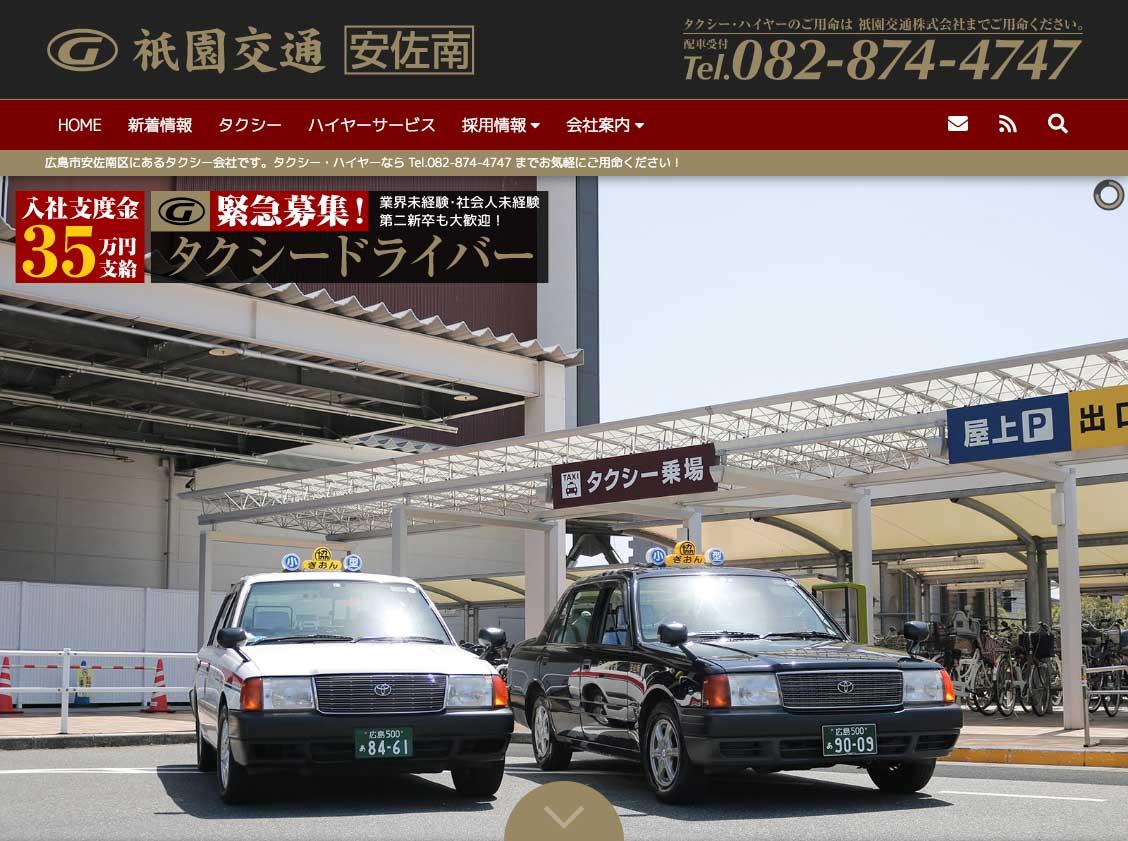 祇園交通株式会社のホームページを開設させて頂きました