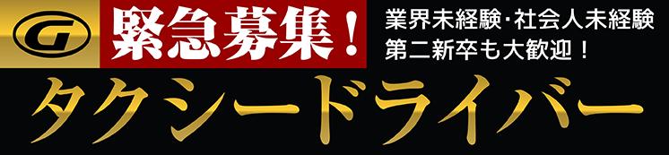 急募!タクシー乗務員の求人,広島市安佐南区