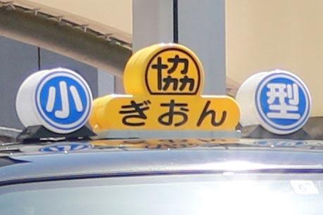 祇園交通タクシーの行灯