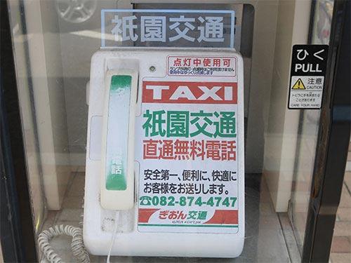 イオンモール広島祇園タクシー乗り場の無料直通電話