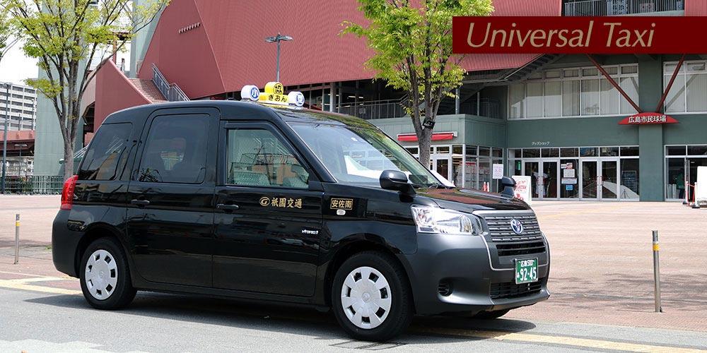 ユニバーサルタクシー